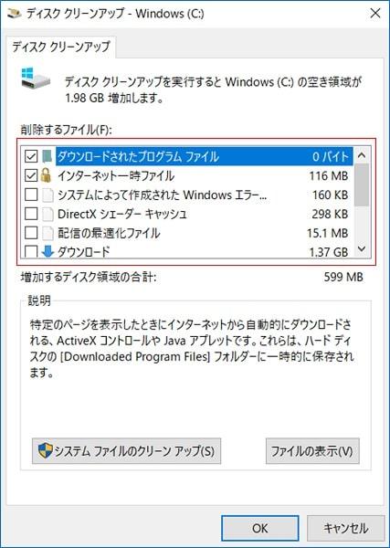 ディスクのクリーンアップ 削除するファイルの選択