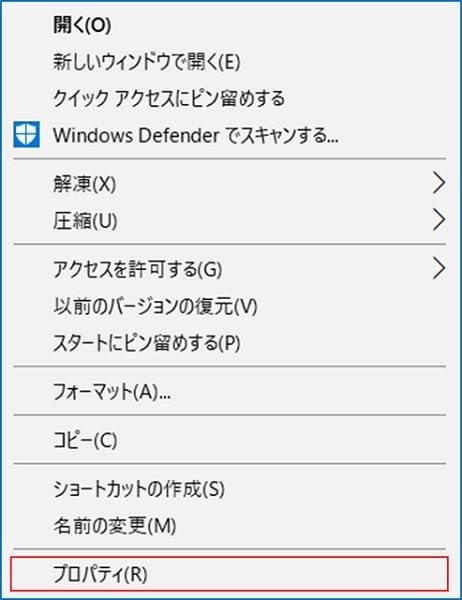 WindowsC メニューからプロパティを開く