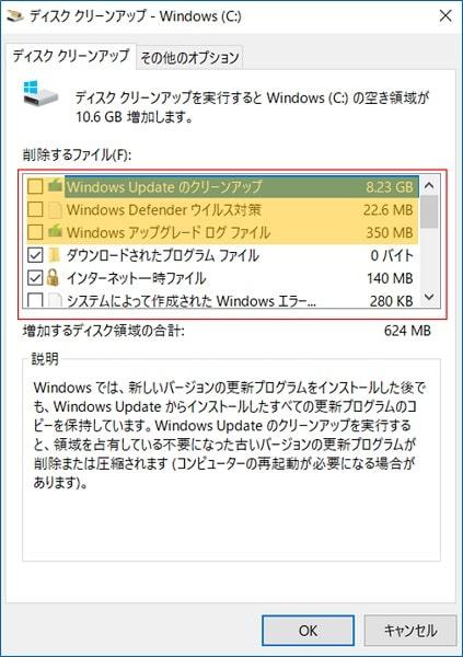 システムファイルのディスククリーンアップ