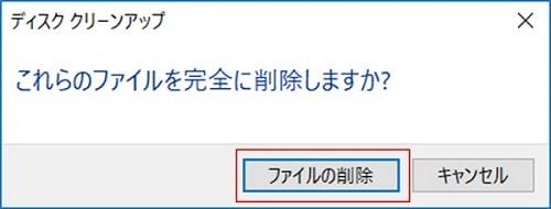 ディスククリーンアップ ファイルの削除