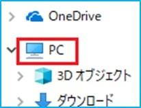 PCをクリック