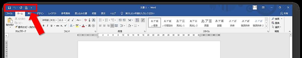 ワード画面クイックアクセスツールバー