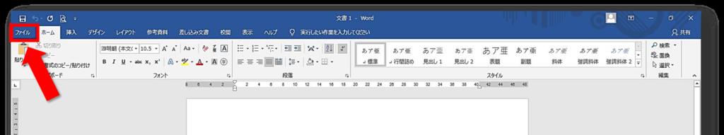 ワード画面ファイルタブ