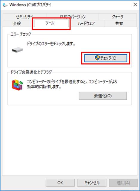 windowscツールとチェック