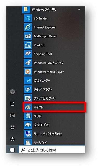 Windowsアクセサリからペイント