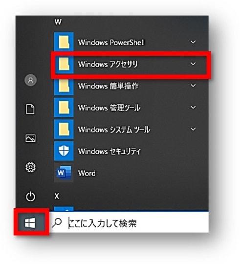 Windowsアクセサリ