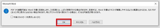 WordからPDFを開くときに表示されるメッセージ