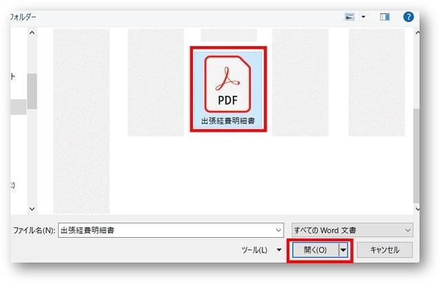 PDFファイルをワードとして開く