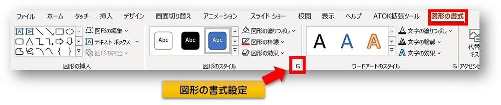 図形の書式設定ボタン
