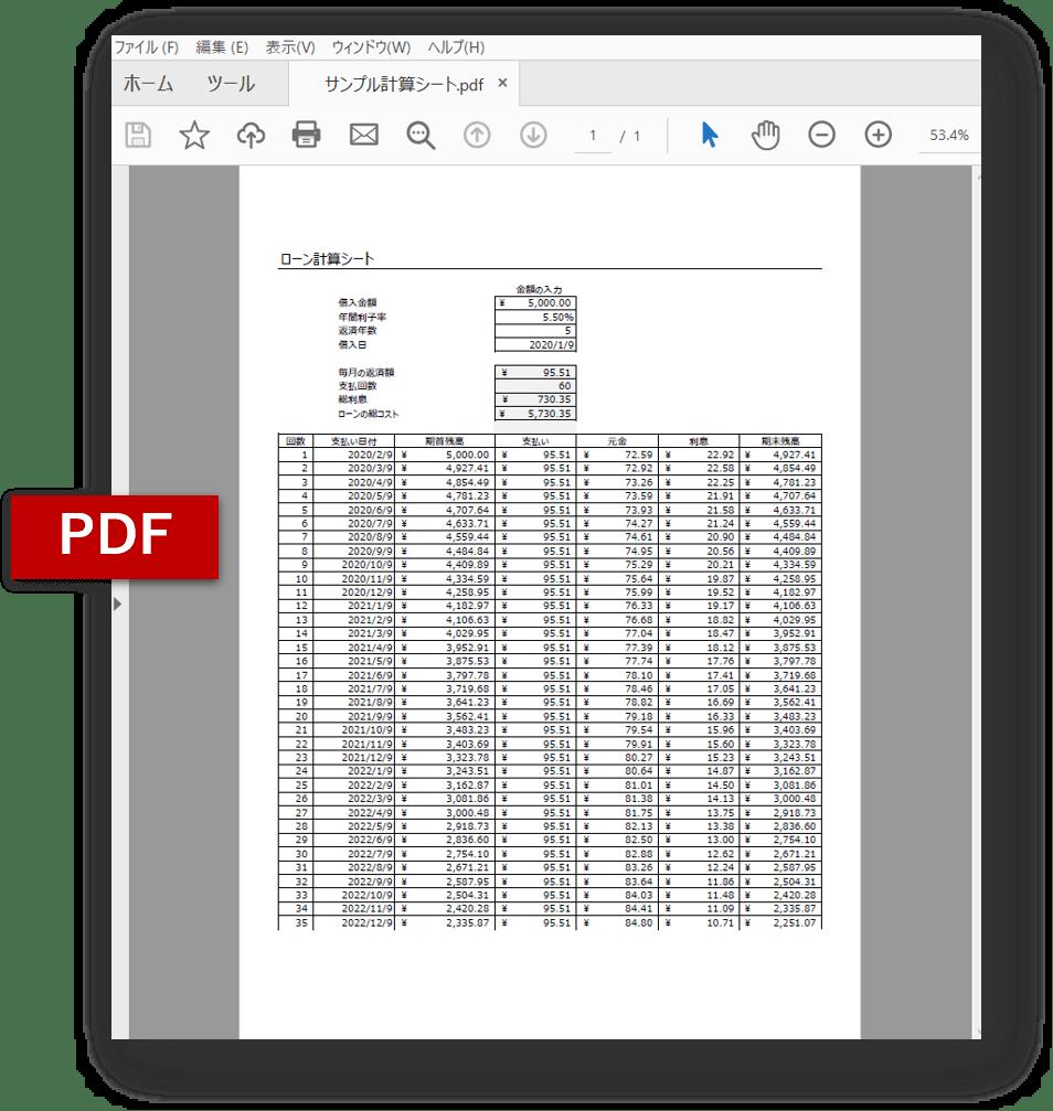 エクセル pdf 変換 できない 印刷する対象がありません