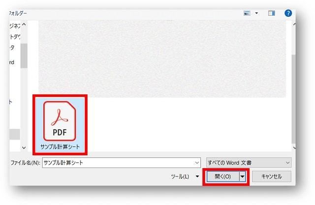 エクセルにしたいPDFファイルを選択し開く