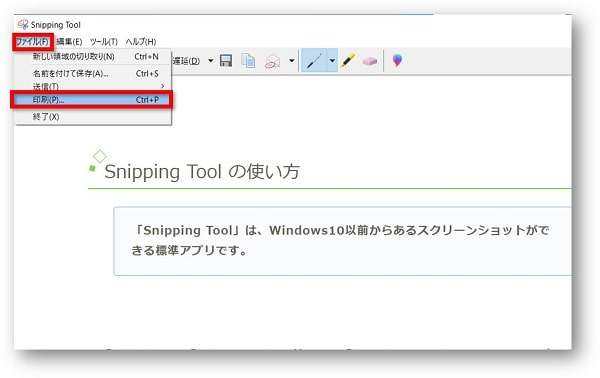 Snipping Tool 印刷