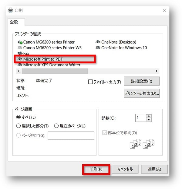 Snipping Tool PDF化