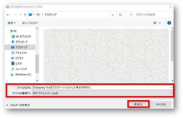 Snipping Tool PDF 保存