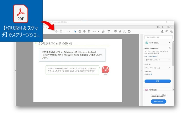 切り取りスケッチ PDF 保存