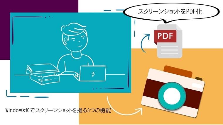 Windows10スクリーンショット PDF