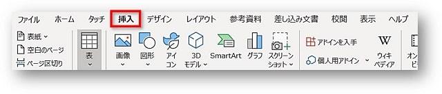 word挿入タブ