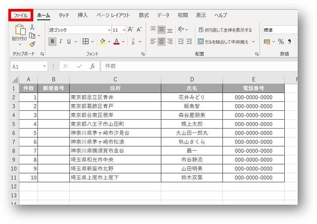 Excelファイルの図