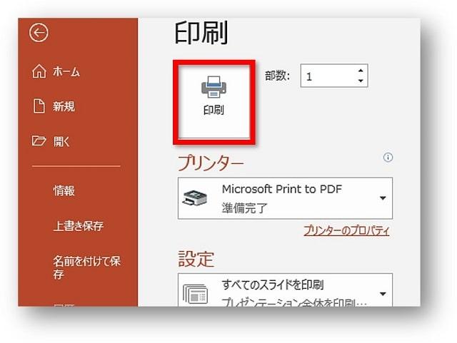 ppt印刷からpdf