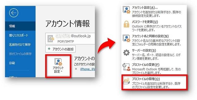 Outlookプロファイルの管理