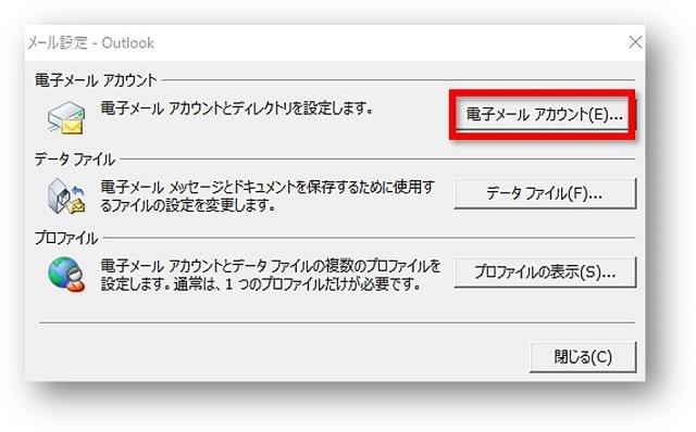 Outlookメール設定ダイアログ