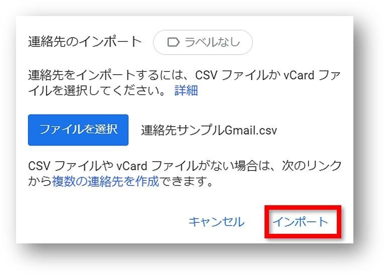 連絡先のインポート画面