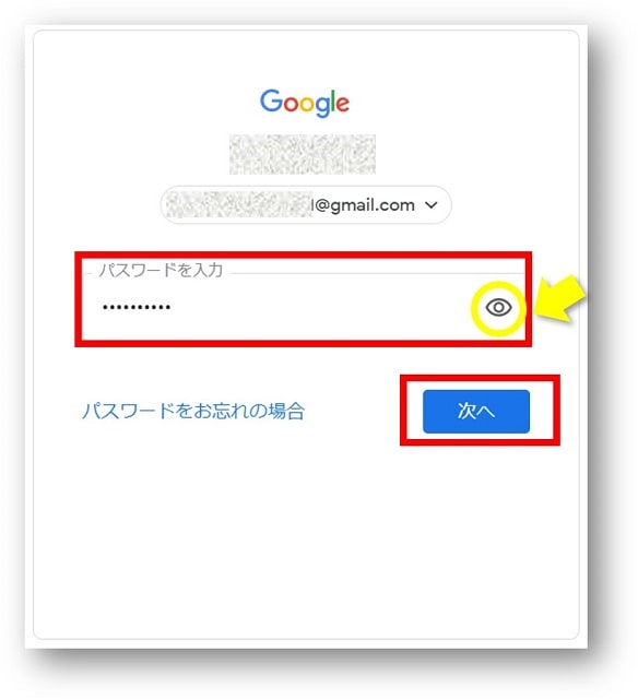 Googleフォトパスワード入力画面