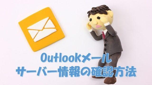 Outlookサーバー情報の確認方法
