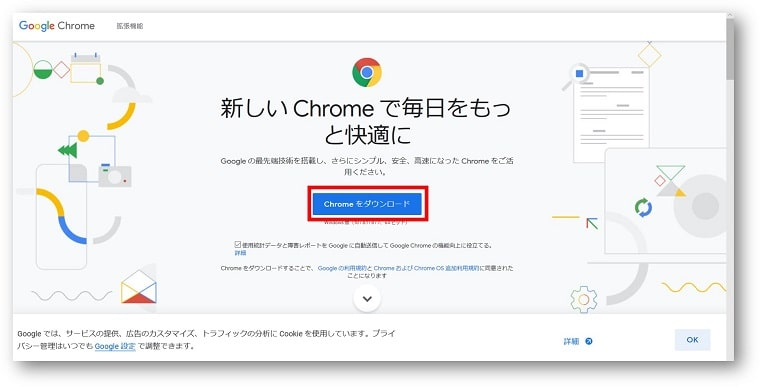 Chromeダウンロードページ画面