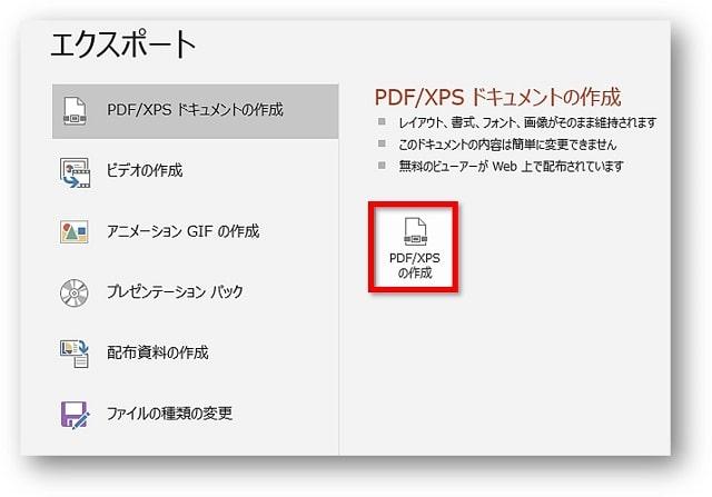 ppt pdfの作成