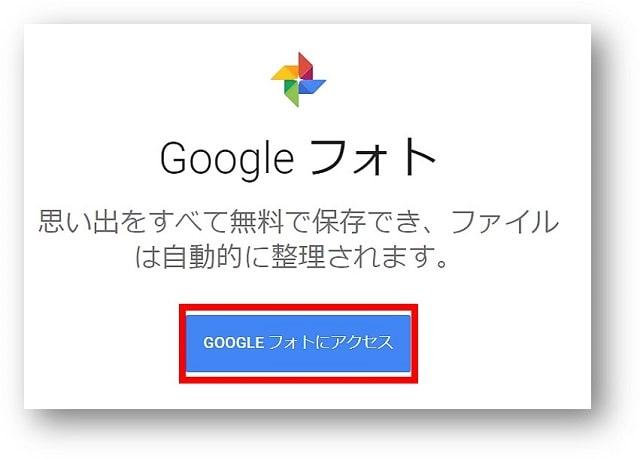 Googleフォトにアクセス画面