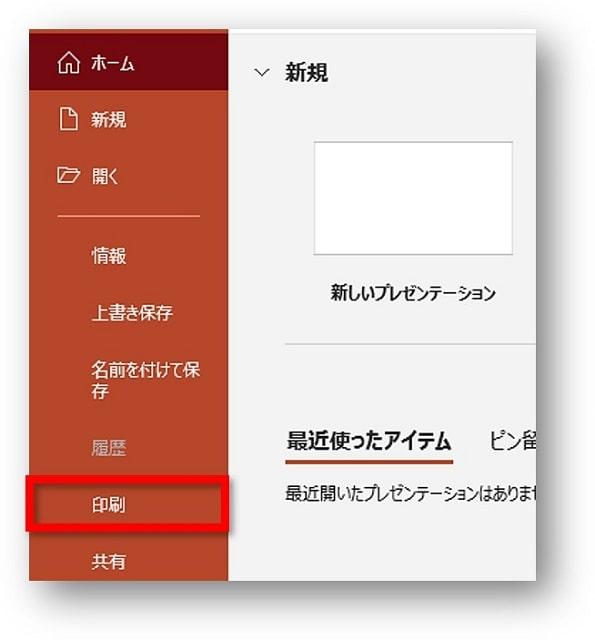 pptファイルから印刷