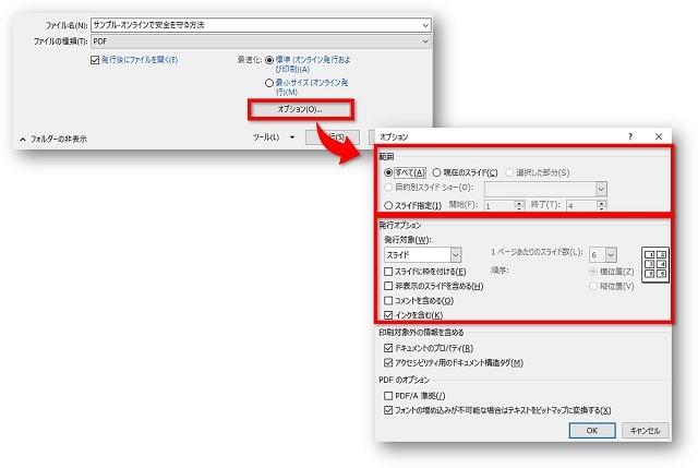 pptからpdf発行オプション