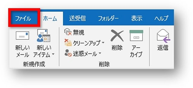 Outlookファイルタブの図