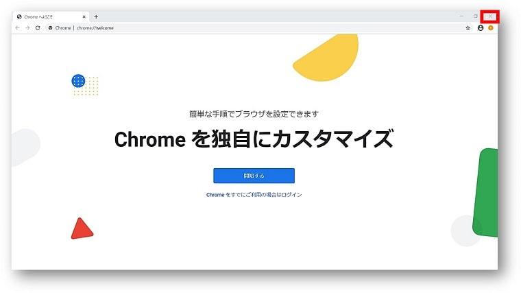 Chromeブラウザ開始画面
