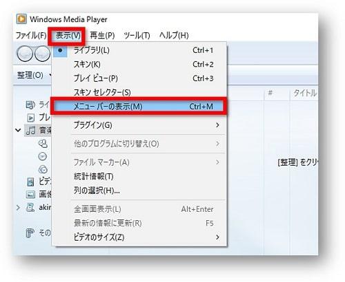 WindowsMediaPlayerメニューバーを非表示にする