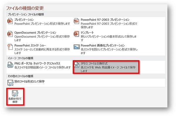 ppt jpegファイル交換形式