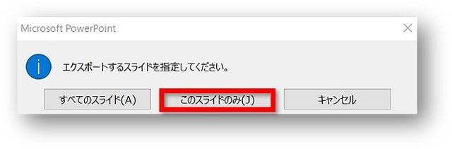ppt このスライドのみ
