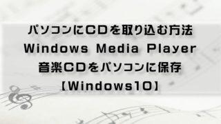 WindowsMediaPlayer CD取り込みアイキャッチ