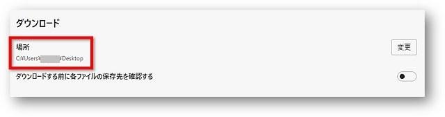edgeダウンロード先をデスクトップへ変更