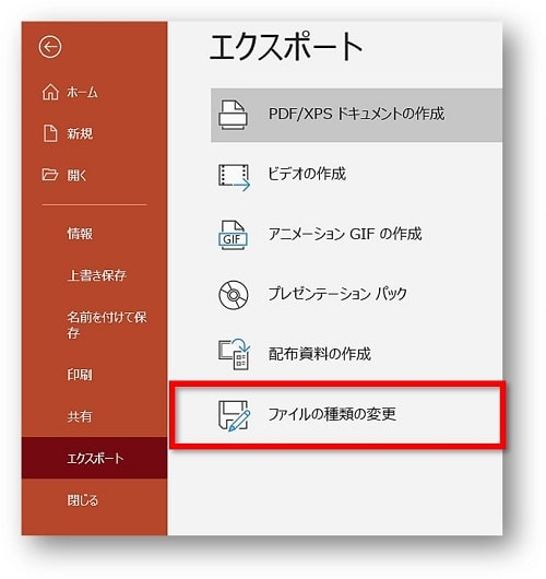 pptファイルの種類の変更