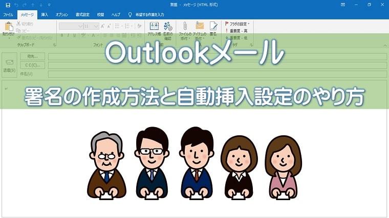 Outlookメール署名作成アイキャッチ