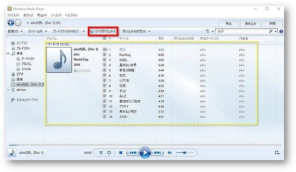 WindowsMediaPlayerCDの取り込み