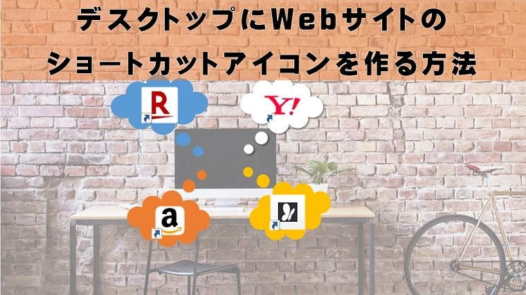 webアイコン作成方法
