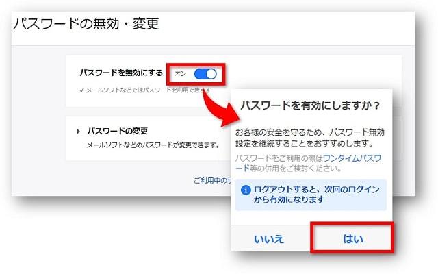 yahooパスワードの無効変更
