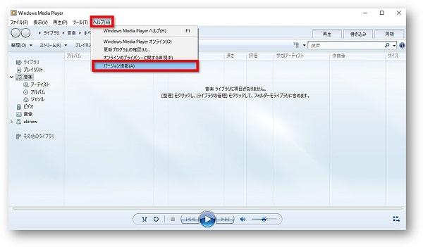 WindowsMediaPlayerバージョン情報