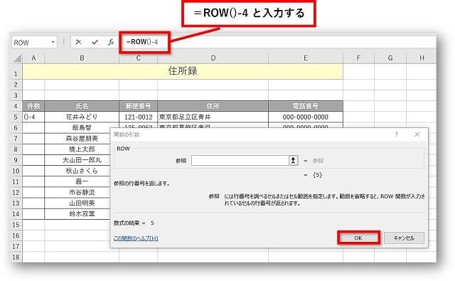 ROW()-4