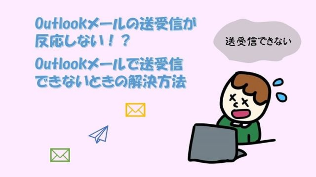 Outlook送受信しない