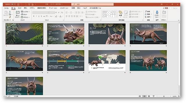 PowerPointスライド例