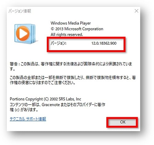 WindowsMediaPlayerバージョン情報の確認